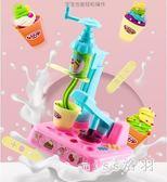 兒童玩具女孩7-9-12歲女童8-10周歲小學生做冰淇淋套裝過家家益智 js6391『miss洛羽』