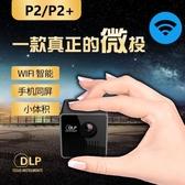 投影儀 投影儀家用手機無線WIFI迷你微DLP家庭投影機高清MKS 夢藝家