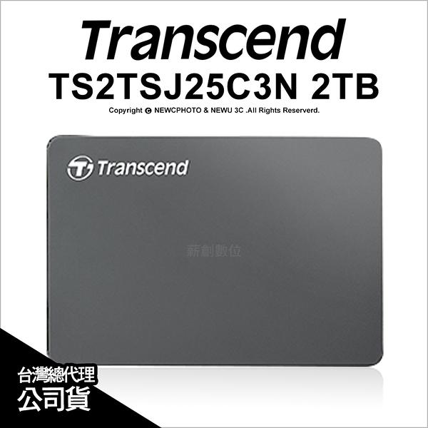 Transcend 創見2TB TS2TSJ25C3N 超薄 行動 外接式硬碟 公司貨【可刷】薪創數位
