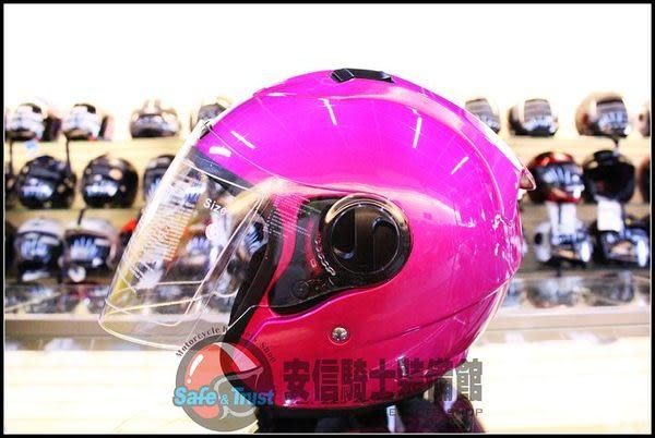 [中壢安信]ONZA RC-012 RC012 桃紅 半罩式安全帽 通風舒適 雙D扣加強防護 免運費優待