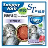 【力奇】ST幸福貓 慕絲貓罐(Baby Food)-鮪魚饗宴150g 超取限24罐 (C002D21)