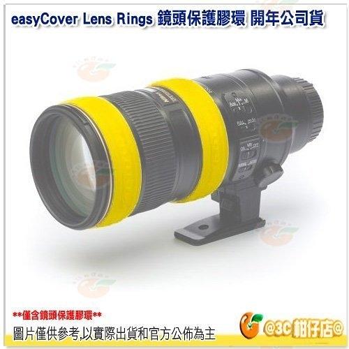 @3C 柑仔店@ easyCover Lens Rings 2LRY 鏡頭保護膠環 黃色 公司貨 矽膠雙套環 防滑