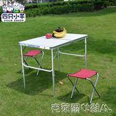 新款 方便桌 迷你電腦桌戶外折疊桌子 便攜式折疊桌椅 鋁桌擺攤桌 igo 全館免運