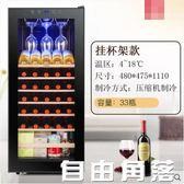 Candor/凱得紅酒櫃電子恒溫保鮮家用冷藏冰吧壓縮機玻璃展示CY  自由角落