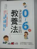 【書寶二手書T1/親子_IOW】決定男孩一生的0-6歲教養法_竹內繪里香