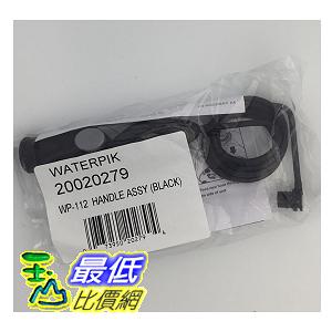 (原廠) WaterPik 黑色沖牙機 水管WP-100 WP-130 WP-140 把柄+水管 原廠公司貨 零件 (K16)