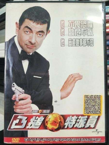 挖寶二手片-C83-正版DVD-電影【凸搥特派員】-豆豆先生電影代表作*羅溫艾金森(直購價)