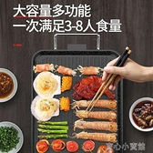 火鍋燒烤一體鍋多功能電烤盤家用燙煎烤涮烤肉兩用架爐鐵板燒YYJ 育心館