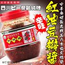 柳丁愛 鵑城牌 郫縣紅油豆瓣醬500G【...