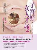 (二手書)子宮好,女人才好(2):八百年女科是這樣看病的