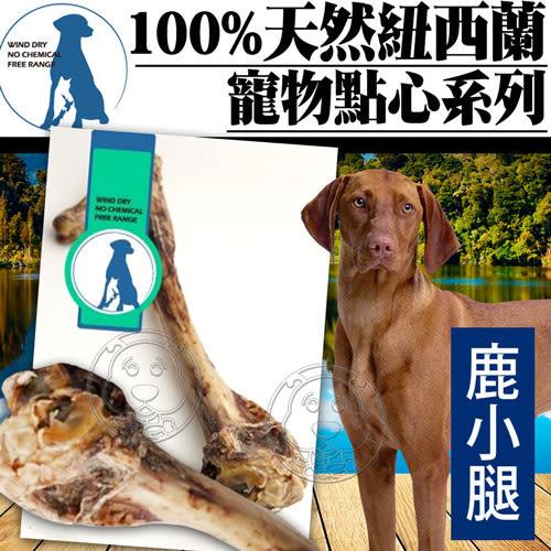 【培菓平價寵物網】100% 天然紐西蘭寵物點心》鹿小腿-單支(約401g~500g)