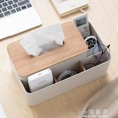 創意北歐風簡約家用客廳茶幾多功能紙巾盒遙控器抽紙盒收納盒『小淇嚴選』