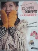 【書寶二手書T9/美工_QFP】我的手鉤保暖小物_江梅玲