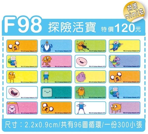 《客製化》探險活寶 F98 姓名貼 彩色姓名貼紙 【金玉堂文具】