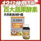 宏醫生技 百大蔬果酵素 天然素食B群+鐵 30顆 盒裝公司貨【PQ 美妝】