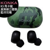 【迷彩限定版】KONKA康佳 K5 馬卡龍真無線立體聲藍芽耳機