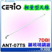 CERIO ANT-07TS 無線網路 全向性 7dBi 細玻璃纖維輕量型高功率天線