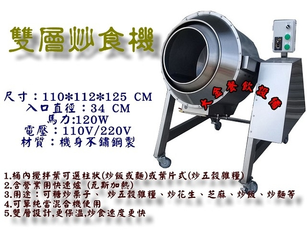 雙層120L炒食機/滾桶式混和機/堅果攪拌機/炒栗子機/攪拌機/炒麵機/台灣製造/大金餐飲
