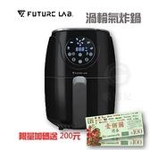 送200元禮券『AIRFRYER 渦輪氣炸鍋』Future Lab.未來實驗室【購知足】