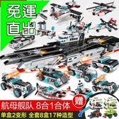 米蘭 兼容積木拼裝玩具男孩子軍事6航空母艦模型8兒童益智10歲禮物