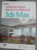 【書寶二手書T8/電腦_WDM】3ds Max室內設計絕佳表現與Mental Ray超擬真彩現_張敬鴻, 張弘