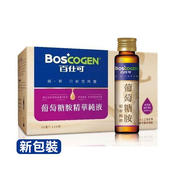 百仕可 BOSCOGEN 葡萄糖胺精華純液 15瓶 (高含量葡萄糖胺,不添加人工添加物) 專品藥局【2002468】