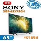 【麥士音響】SONY索尼 65吋 2020 4K美規電視 65X750H