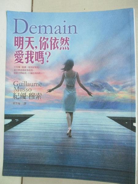 【書寶二手書T1/翻譯小說_DXP】明天,你依然愛我嗎?_紀優‧穆索