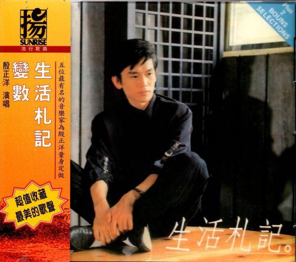 【停看聽音響唱片】【CD】殷正洋:生活札記/變數