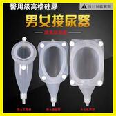 全館83折硅膠接尿器男用老年臥床女用老人癱瘓尿失成人尿袋小便導尿管