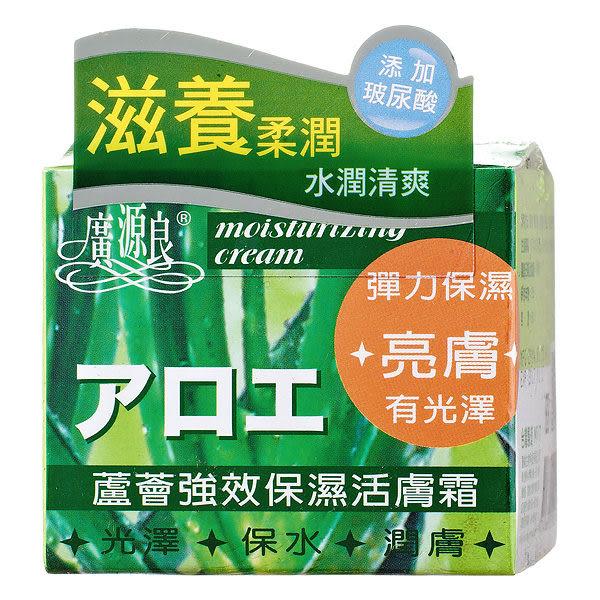 廣源良 柔蘆薈強效保濕活膚霜 80ml【屈臣氏】