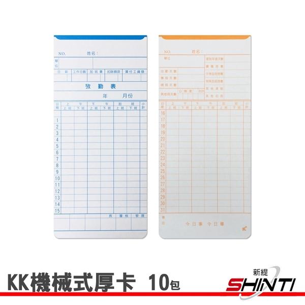 【10包】KK 機械式厚卡 考勤卡 適用S-260A/S-280B/NE-8810/NE-9810/M-260/M-360/M-660/M-960