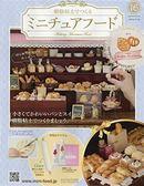 樹脂黏土製作迷你美味餐點手藝特刊 16:附蝴蝶餅麵包材料組
