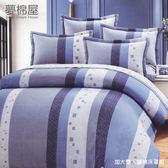 夢棉屋-台灣製造40支紗100%純棉-秀士棉-加大雙人六件式床罩組-紳士藍格