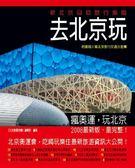(二手書)去北京玩:人人遊中國(9)