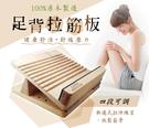 【台灣製造】足背拉筋板 100%天然原木 買就送原木刮痧板(款式隨機)