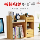 書架簡易桌上學生家用置物架簡約現代兒童落地小書櫃桌面儲物櫃子 ATF 夏季新品