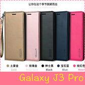 【萌萌噠】三星 Galaxy J3 Pro (J330) 韓曼 真皮側翻皮套 全包軟邊 矽膠軟殼 插卡 掛繩 手機套 皮套