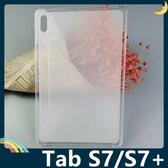 三星 Tab S7/S7+ 11吋/12.4吋 半透糖果色清水套 軟殼 超薄防滑 矽膠套 保護套 平板套 保護殼