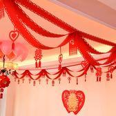 結婚用品婚禮客廳婚房布置裝飾創意波浪無紡布喜字拉花彩帶婚慶   初見居家