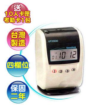 【 贈卡片300張】台灣Needtek UT-2000A UT-2000 微電腦 四欄位打卡鐘