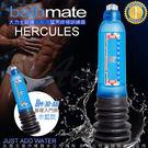 【公司貨】英國BATHMATE HERCULES 大力士鍛鍊水幫浦終極訓練器 水藍 基礎入門款 BM-30-AB +潤滑液1包