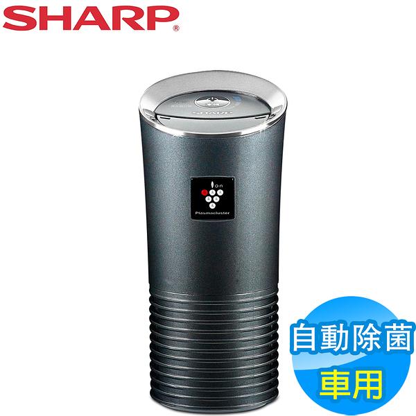 【折扣碼sharp85再折】SHARP 夏普 PCI自動除菌離子車用清淨機 IG-GC2T-B