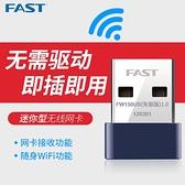 無線網卡 迅捷FAST免驅USB無線網卡WiFi接收器電腦臺式機筆記本發射FW150US無限免驅動 野外俱樂部