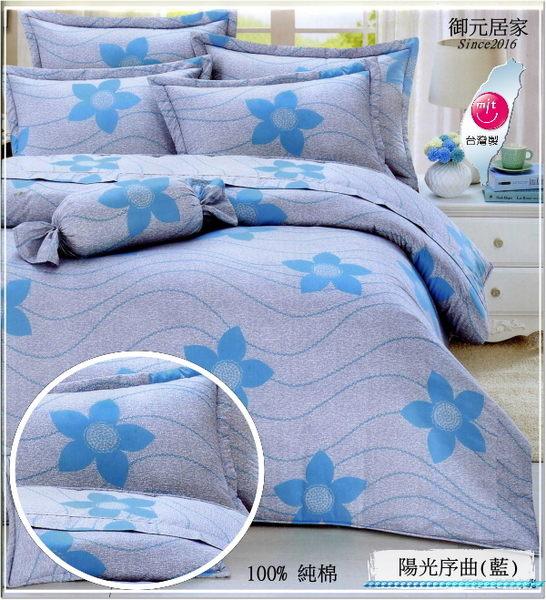加大【薄被套+薄床包】(6*6.2尺)/加大高級四件式100%純棉『陽光序曲』(藍)御元居家-MIT