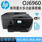 HP OfficeJet 6960 商用...