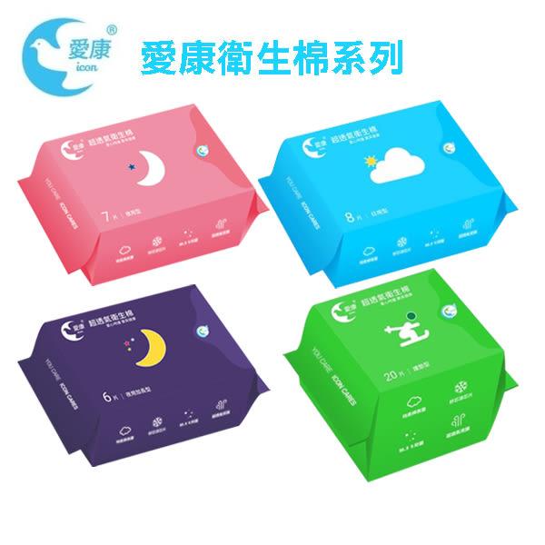 ICON 愛康 衛生棉 護墊 / 日用型 / 夜用型 / 加長型