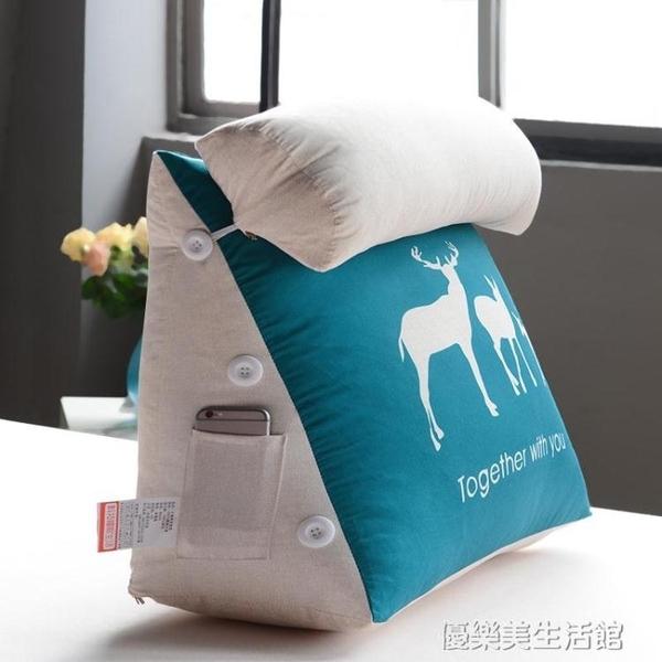 靠坐墊 沙發靠墊抱枕大三角靠墊床頭靠墊辦公室腰靠背墊床上靠枕護頸枕 YDL