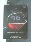 【書寶二手書T5/翻譯小說_GTO】背叛_郭寶蓮, 菲莉絲.卡司特
