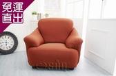 Osun 一體成型防蹣彈性沙發套、沙發罩 1人座典雅咖【免運直出】